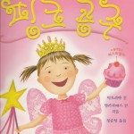 Pinkalicious, Korean edition
